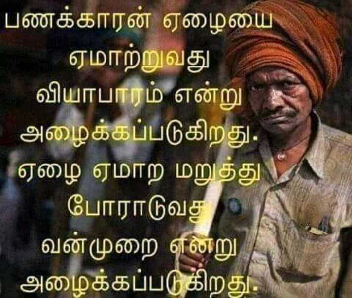 ஏமாற்றம் - ' பணக்காரன் ஏழையை ' ஏமாற்றுவது ' வியாபாரம் என்று ' அழைக்கப்படுகிறது . ' ஏழை ஏமாற மறுத்து A போராடுவது வன்முறை என்று அழைக்கப்படுகிறது . - ShareChat