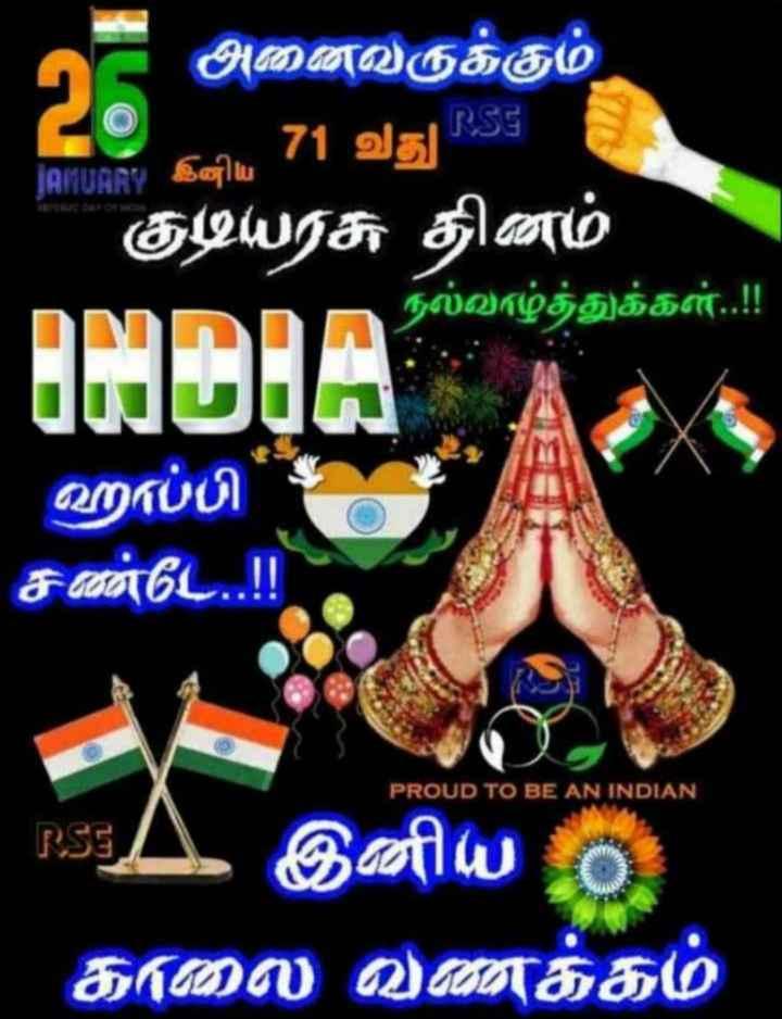 🇮🇳ஐ லவ் இந்தியா - அனைவருக்கும் 71 வது RSS IAPUARV இனிய குடியரசு தினம் நல்வாழ்த்துக்கள் . . ! ! amud ஹாப்பி சண்டே . . ! ! PROUD TO BE AN INDIAN RSE Pas A இனிய 6 காலை வணக்கம் - ShareChat