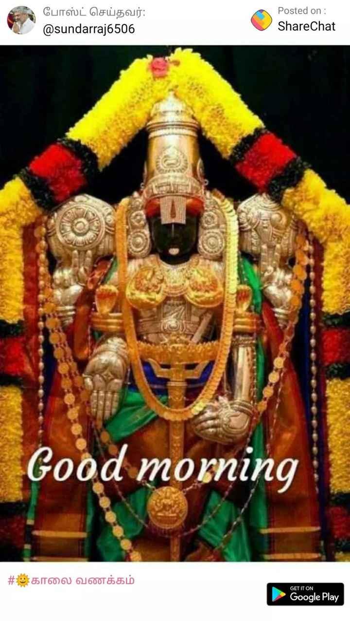 🔱 கடவுள் - போஸ்ட் செய்தவர் : @ sundarraj6506 Posted on : ShareChat Good morning # 5600 16001550 GET IT ON Google Play - ShareChat