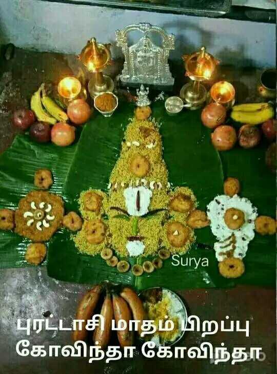 🔱 கடவுள் - Surya புரட்டாசி மாதம் பிறப்பு கோவிந்தா கோவிந்தா - ShareChat