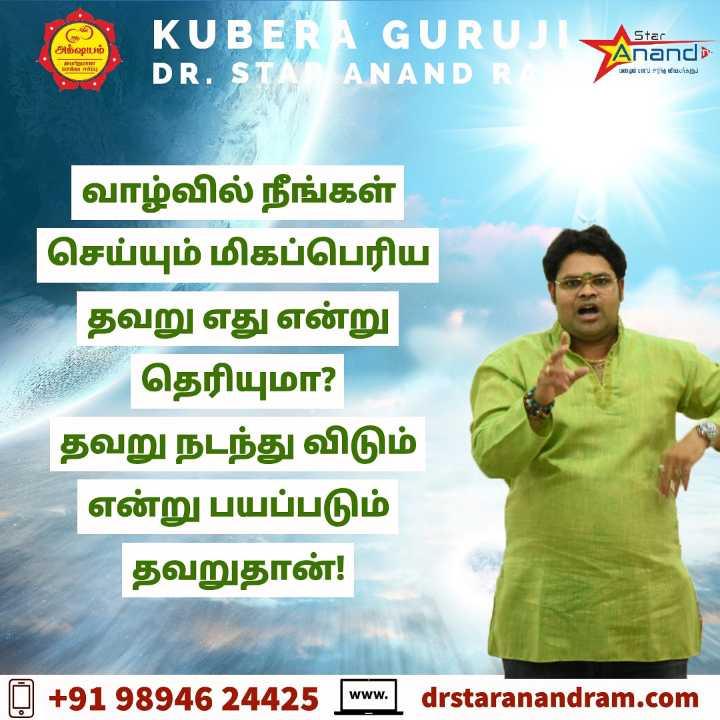 🔱 கடவுள் - Star அக்ஷயம் KUBERA GURUJI DR . STAL ANAND RA Anand பாரப்பா சாமியார்கது வாழ்வில் நீங்கள் | செய்யும் மிகப்பெரிய தவறு எது என்று தெரியுமா ? தவறு நடந்து விடும் என்று பயப்படும் தவறுதான் ! @ + 91 98946 24425 ( www . ) drstaranandram . com - ShareChat
