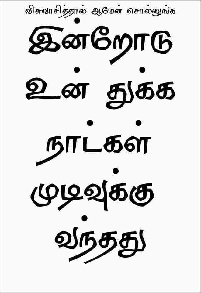 🔱 கடவுள் - விசுவாசித்தால் ஆமேன் சொல்லுங்க இன்றோடு உன் துக்க நாட்கள் முடிவுக்கு வந்தது - ShareChat