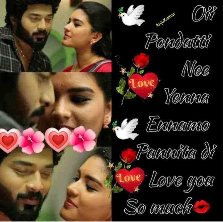 💑 கணவன் - மனைவி - Anjukumar Love Pondatti Nee * Yenna Ennamo u Pannita di Love Love you So much - ShareChat
