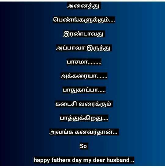 💑 கணவன் - மனைவி - அனைத்து பெண்ங்க ளுக்கும் . . . . இரண்டாவது அப்பாவா இருந்து பாசமா . . . . . . . . . . அக்கரையா . . . . . . . பாதுகாப்பா . . . . . கடைசி வரைக்கும் பாத்துக்கிறது . . . . அவங்க கனவர்தான் . . . So happy fathers day my dear husband . . - ShareChat