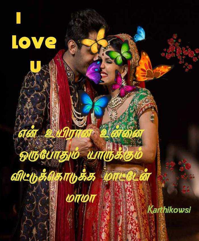💑 கணவன் - மனைவி Images 💖Karthi wife Kayal