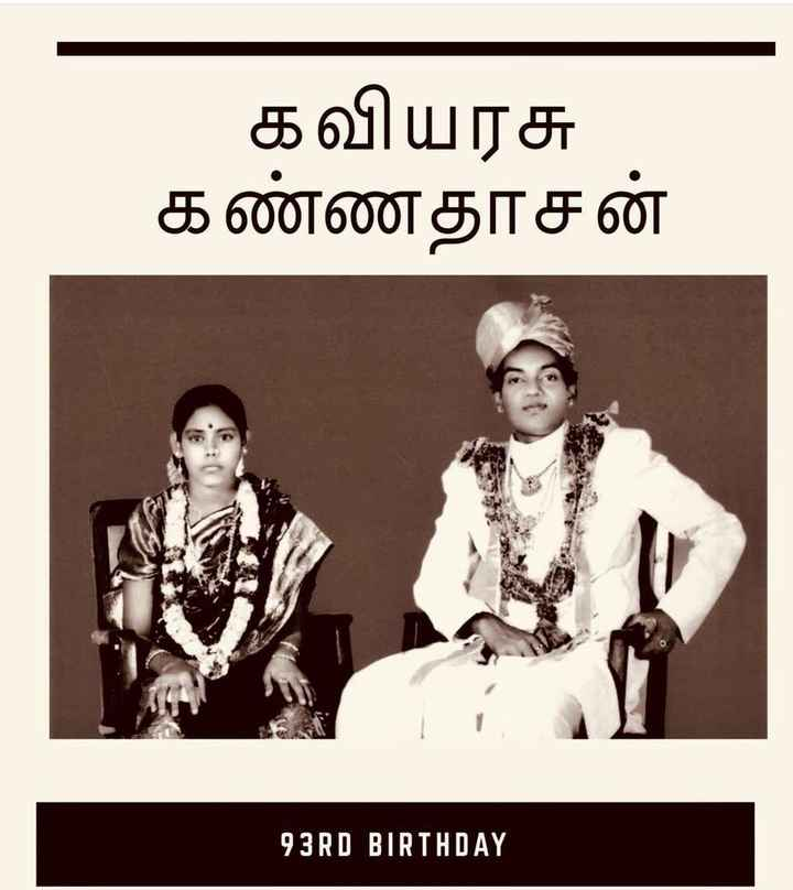 🎂கண்ணதாசன் - கவியரசு கண்ணதாசன் 93RD BIRTHDAY - ShareChat