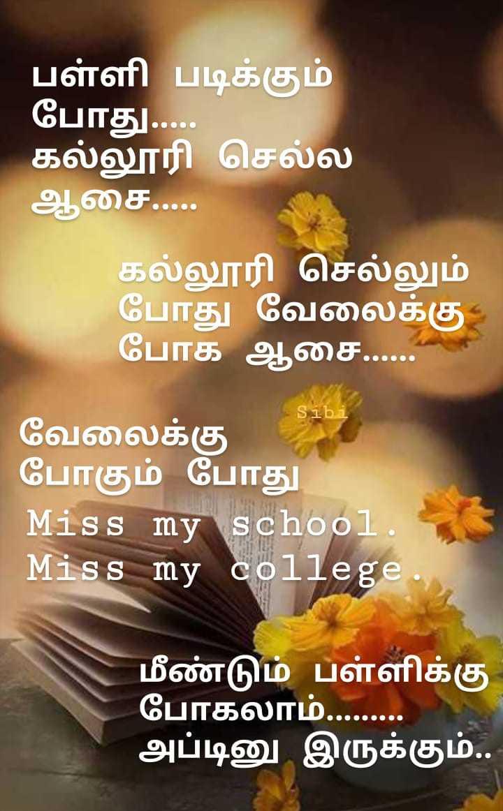 📕கல்வி - பள்ளி படிக்கும் போது . . . . . கல்லூரி செல்ல ஆசை . . . . . கல்லூரி செல்லும் போது வேலைக்கு போக ஆசை . . . . . . Sibi வேலைக்கு போகும் போது Miss my school . Miss my college மீண்டும் பள்ளிக்கு போகலாம் . . . . . . . அப்டினு இருக்கும் . . - ShareChat