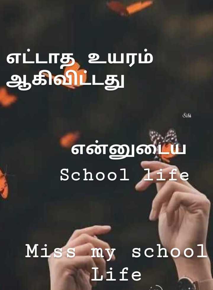 📕கல்வி - எட்டாத உயரம் ஆகிவிட்டது Sibi என்னுடைய School life Miss my school Life - ShareChat