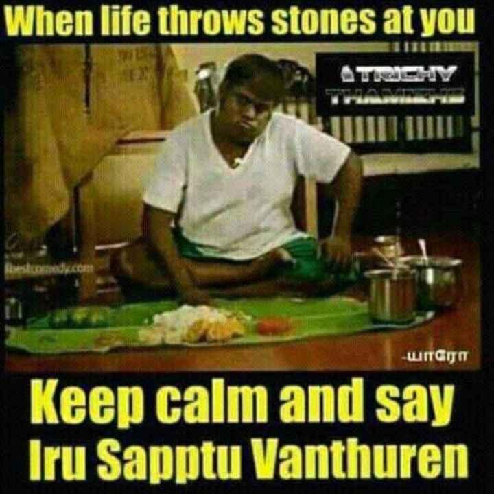 😂 கவுண்டமணி - செந்தில் - When life throws stones at you HOT யாரோ Keep calm and say Iru Sapptu Vanthuren - ShareChat