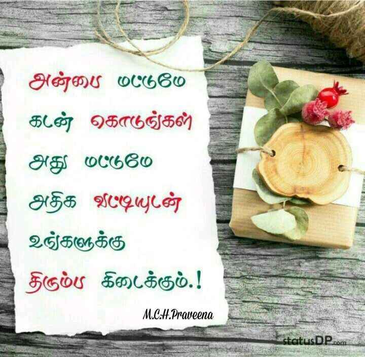 💑 காதல் ஜோடி - அன்பை மட்டுமே கடன் கொடுகள் அது மட்டுமே அதிக விட்டியுடன் உங்களுக்கு திரும்ப கிடைக்கும் . ! - - - M . C . H . Praveena statusDP . com - - - 2 - ShareChat