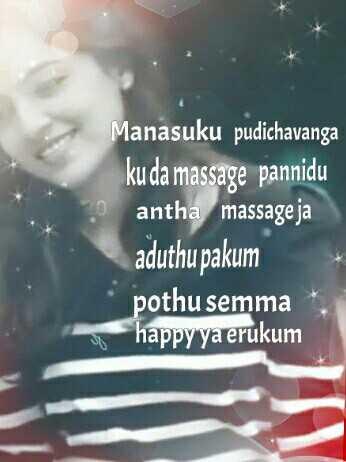 💑 காதல் ஜோடி - Manasuku pudichavanga ku da massage pannidu antha massage ja aduthu pakum pothu semma happy ya erukum - ShareChat