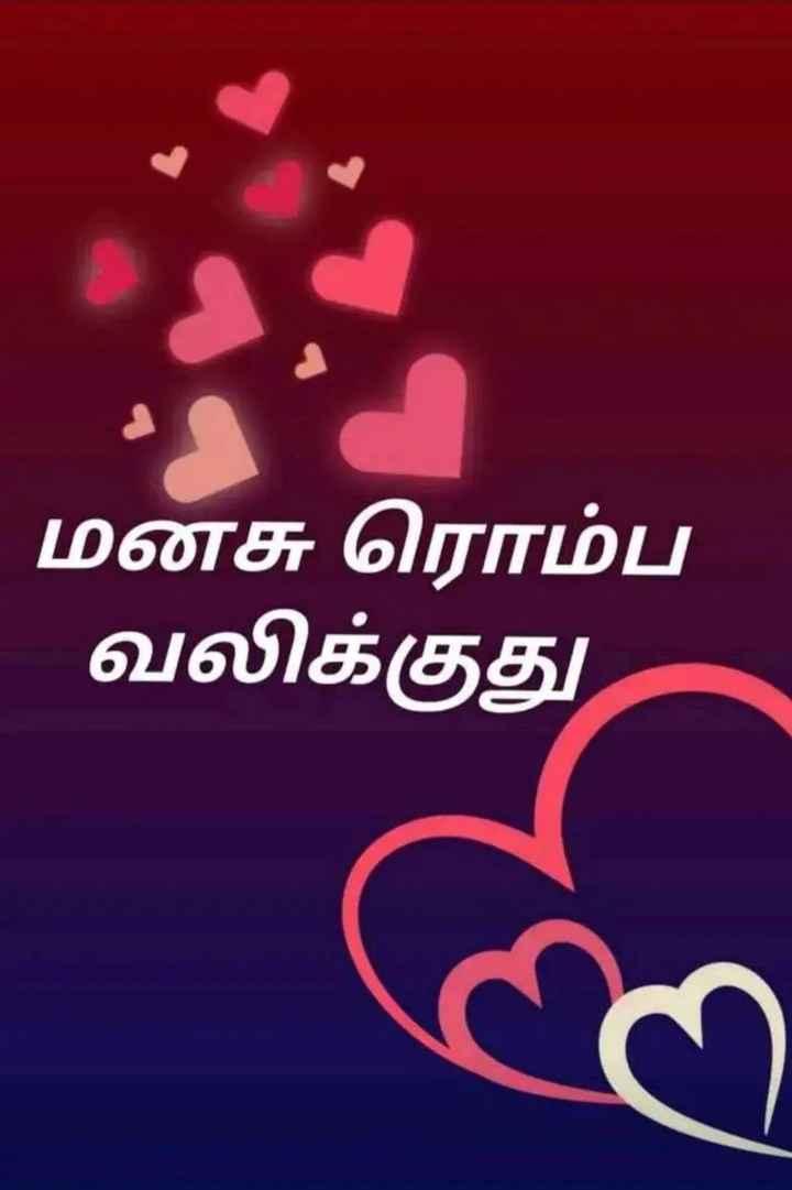 💑 காதல் ஜோடி - மனசு ரொம்ப வலிக்குது - ShareChat