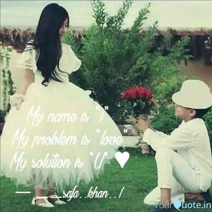 💑 காதல் ஜோடி - Mu name is | My problem is love My solition is U S asga . khan . . / Your uote . in - ShareChat
