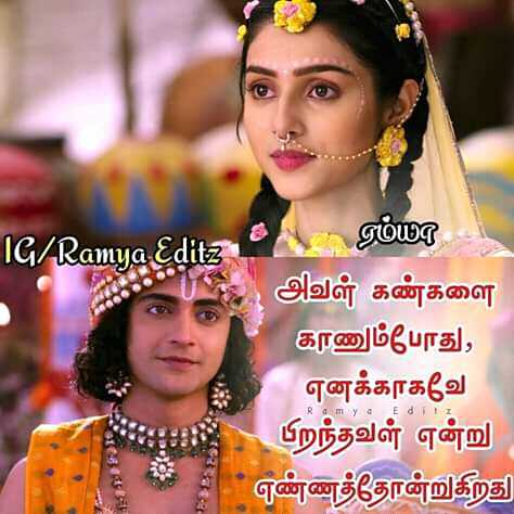💑 காதல் ஜோடி - IG / Ramya Editz 8 - ரம்யா அவள் கண்களை காணும்போது , எனக்காகவே பிறந்தவள் என்று . எண்ணத்தோன்றுகிறது Ramy Ediz - ShareChat