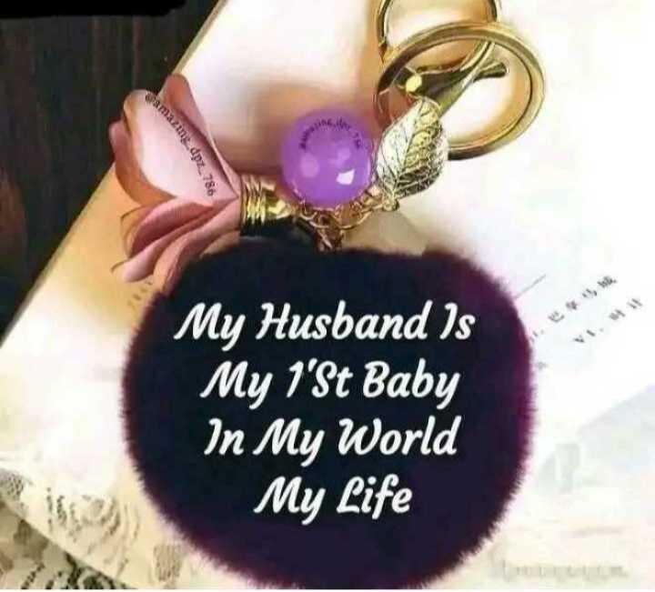 💑 காதல் ஜோடி - azing dp _ 786 VI . My Husband Is My 1 ' St Baby In My World My Life - ShareChat