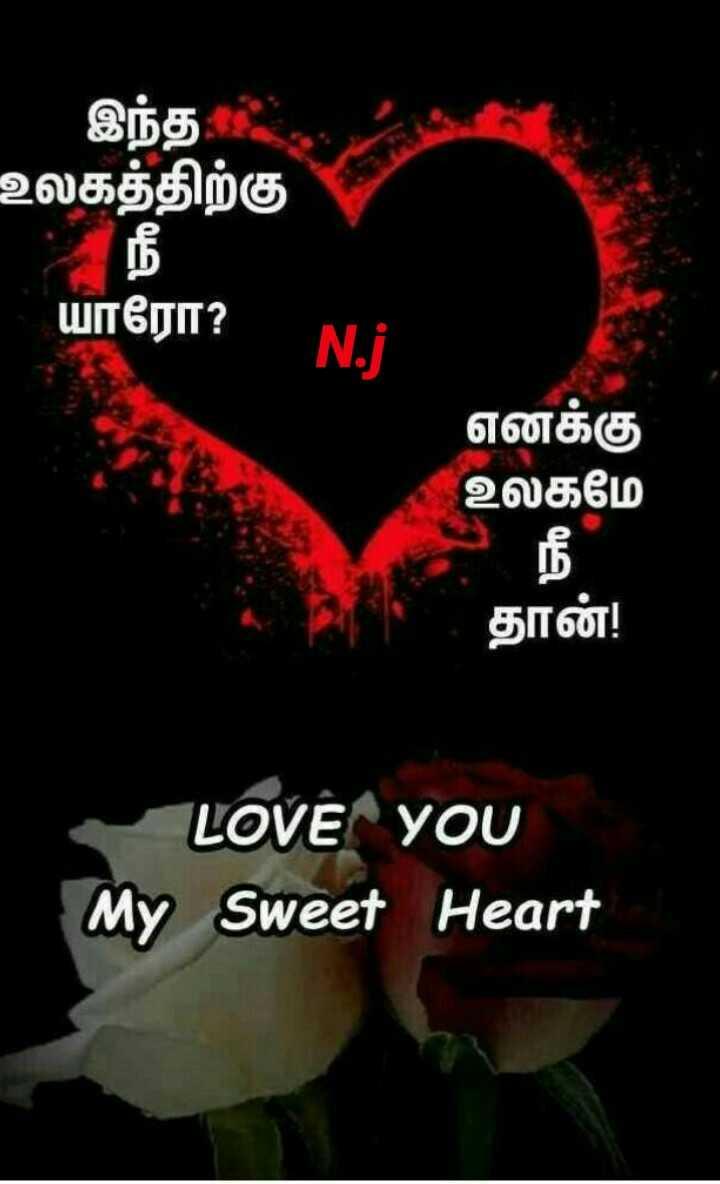 💑 காதல் ஜோடி - இந்த . . உலகத்திற்கு யாரோ ?   N . j எனக்கு உலகமே தான் ! LOVE you My Sweet Heart - ShareChat