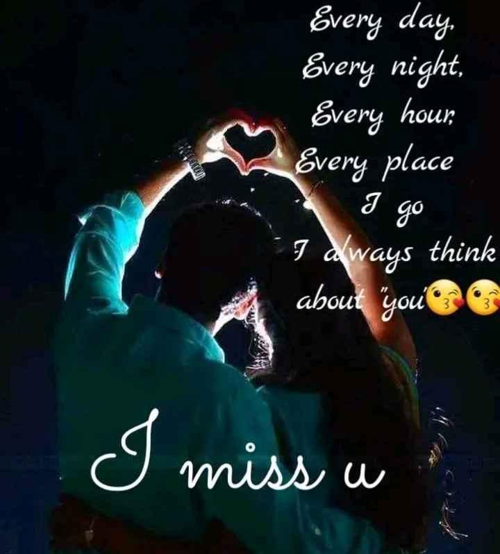 💑 காதல் ஜோடி - Every day Every night , Every hour . Every place а до 7 dways think about you I miss u - ShareChat