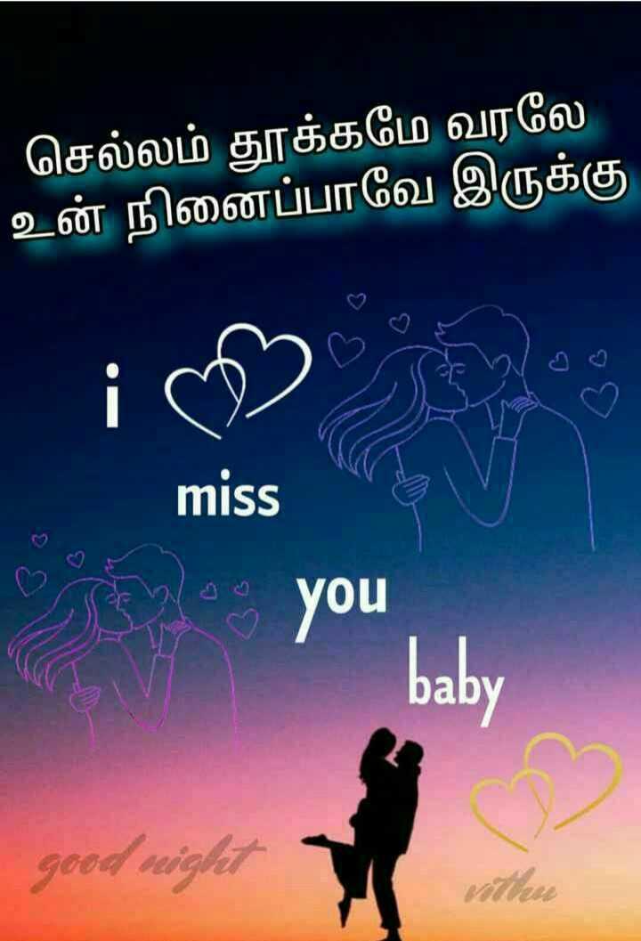 💑 காதல் ஜோடி - ' செல்லம் தூக்கமே வரலே ' உன் நினைப்பாவே இருக்கு - 1 ( 2 ) miss you baby good night - ShareChat