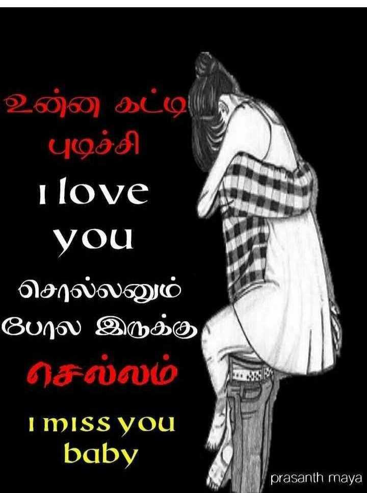 💑 காதல் ஜோடி - உன்ன கட்டி   புடிச்சி I love you ' சொல்லனும் போல இருக்கு செல்லம் I miss you baby prasanth maya - ShareChat