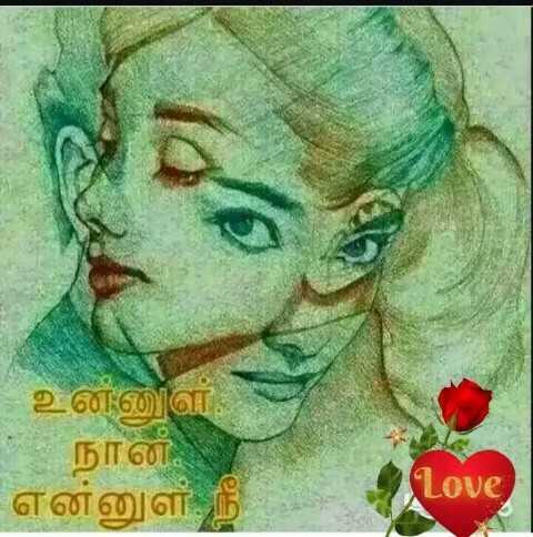 💑 காதல் ஜோடி - - உனள நான் . என்னுள் நீ Love - ShareChat