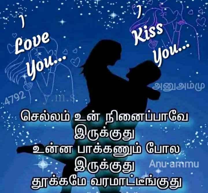 💑 காதல் ஜோடி - Love Kiss You . . . | ( Uou . . . அனுஅம்மு ' . 192 . y . 11 . 1 . - : செல்லம் உன் நினைப்பாவே இருக்குது . உன்ன பாக்கணும் போல இருக்குது Anurahmmu தூக்கமே வரமாட்டீங்குது . - ShareChat