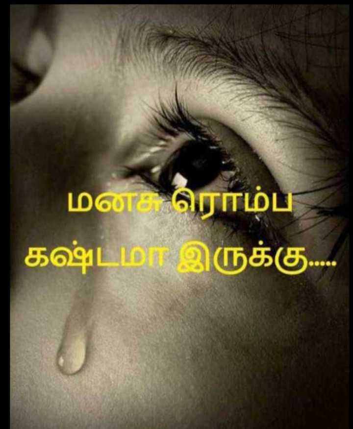 💔 காதல் தோல்வி - மனசு ரொம்ப கஷ்டமா இருக்கு . . . . . - ShareChat