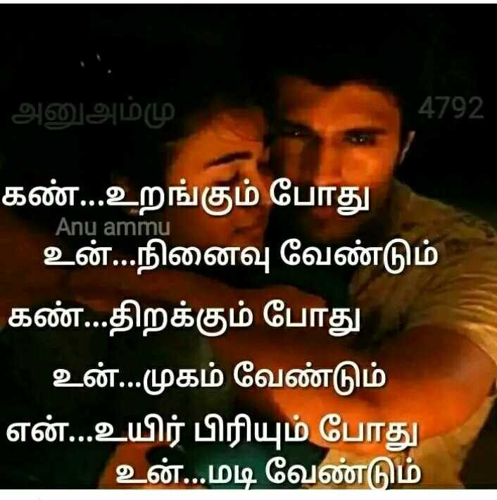 SHARE CHAT LOVE VIDEOS TAMIL STATUS DOWNLOAD D - Good