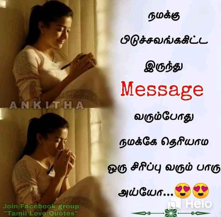 💘காதல்💑ஸ்டேட்டஸ்💞 - நமக்கு ' ANKITHA - பிடுச்சவங்ககிட்ட இருந்து Message வரும்போது நமக்கே தெரியாம ஒரு சிரிப்பு வரும் பாரு அய்யோ . . . ! ! - 0 HS ( 0 ) Join Facebook group Tamil Love Quotes - ShareChat