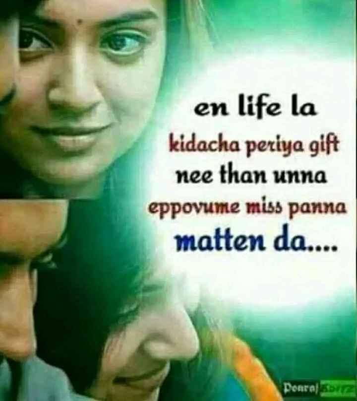 💕 காதல் ஸ்டேட்டஸ் - en life la kidacha periya gift nee than unna eppovume miss panna matten da . . . . Pentas - ShareChat