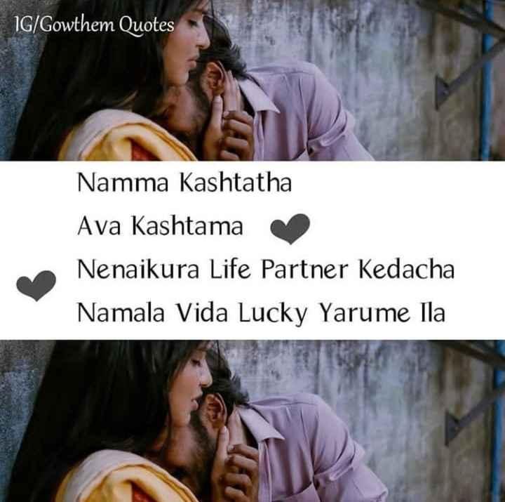 💕 காதல் ஸ்டேட்டஸ் - 1G / Gowthem Quotes Namma Kashtatha Ava Kashtama Nenaikura Life Partner Kedacha Namala Vida Lucky Yarume Ila - ShareChat