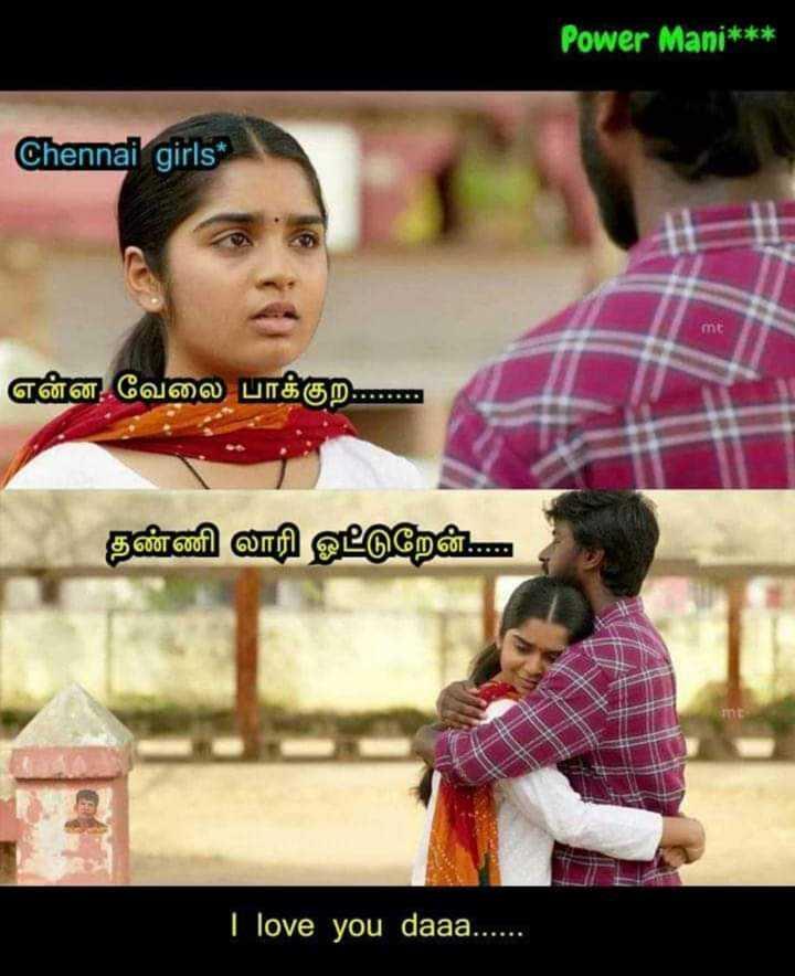 💕 காதல் ஸ்டேட்டஸ் - Power Mani * * * Chennai girls * mt என்ன வேலை பாக்குறா தண்ணி லாரி ஓட்டுறேன் . I love you daaa . . . . . . - ShareChat