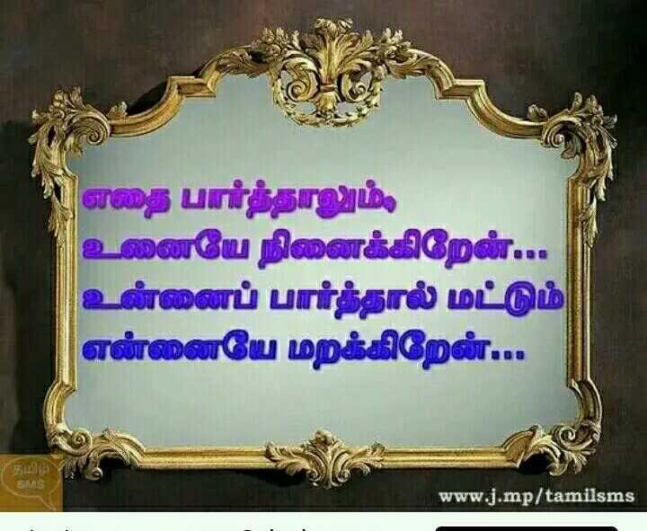 காதல் - எதை பார்த்தாலும் , உனையே நினைக்கிறேன் . . . உன்னைப் பார்த்தால் மட்டும் என்னையே மறக்கிறேன் . . . SMS www . j . mp / tamilsms - ShareChat