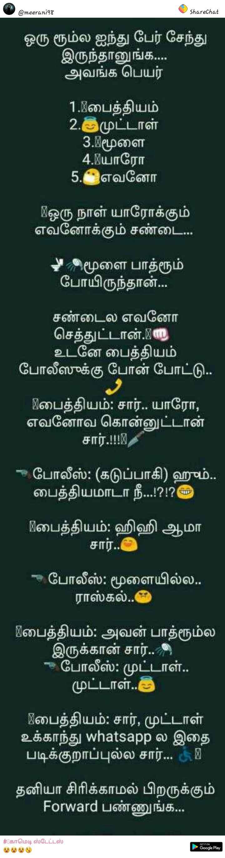 😂 காமெடி கலாட்டா - ShareChat