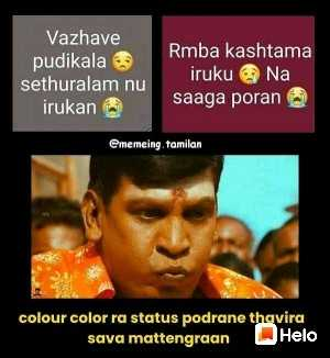 🤣காமெடி ஸ்டேட்டஸ் - Vazhave pudikala sethuralam nu irukan Rmba kashtama iruku Na saaga poran @ memeing tamilan colour color ra status podrane thavira sava mattengraan - ShareChat