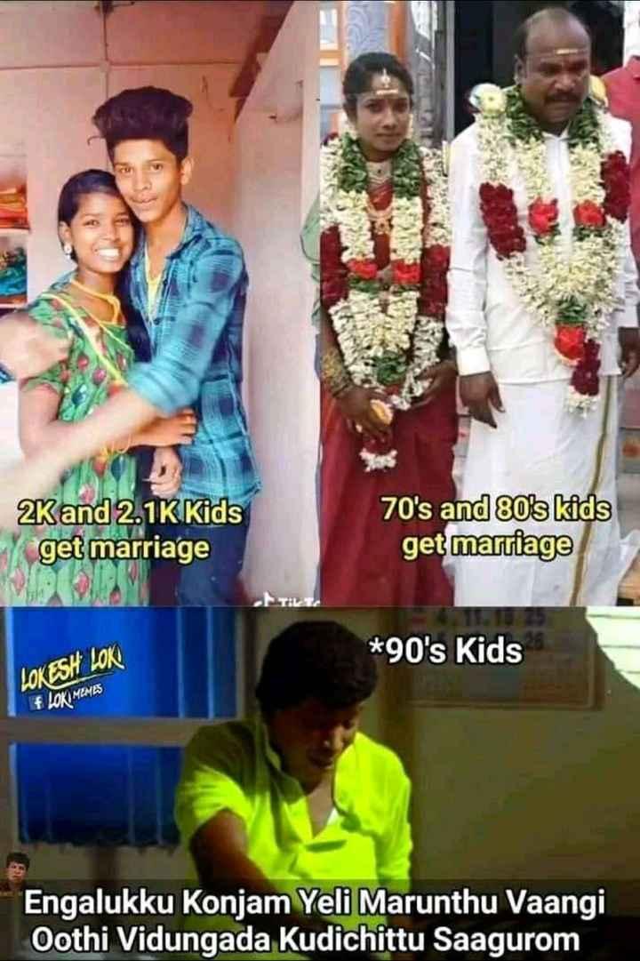 🤣காமெடி ஸ்டேட்டஸ் - 2K and 2 . 1K Kids get marriage RA 70 ' s and 80 ' s kids get marriage * 90 ' s Kids LOKESH LOKI f LOKIMEMES Engalukku Konjam Yeli Marunthu Vaangi Oothi Vidungada Kudichittu Saagurom - ShareChat