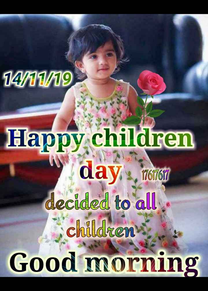 🌞காலை வணக்கம் - 14 / 11 / 19 Happy children days , itina decided to all children Good morning HOS - ShareChat
