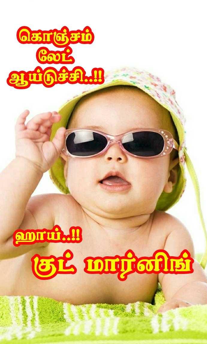 🌞காலை வணக்கம் - கொஞ்சம் லேட் ஆயிடுச்சி - ஹாயா குட் மார்னிங் - ShareChat