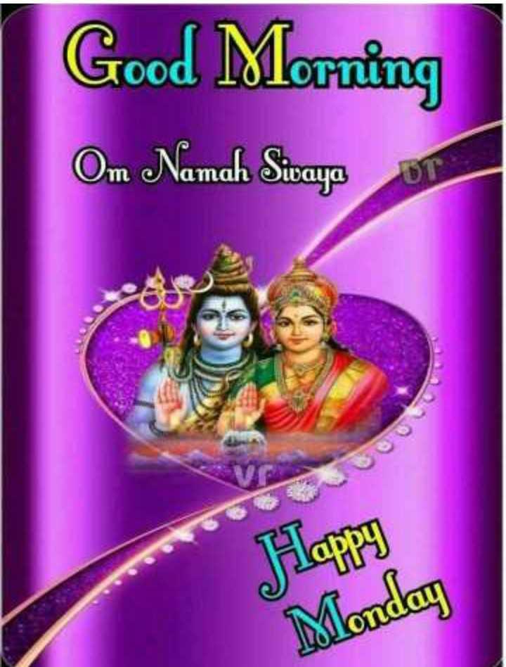🌞காலை வணக்கம் - Good Morning Om Namah Sivaya Jilappy Monday - ShareChat
