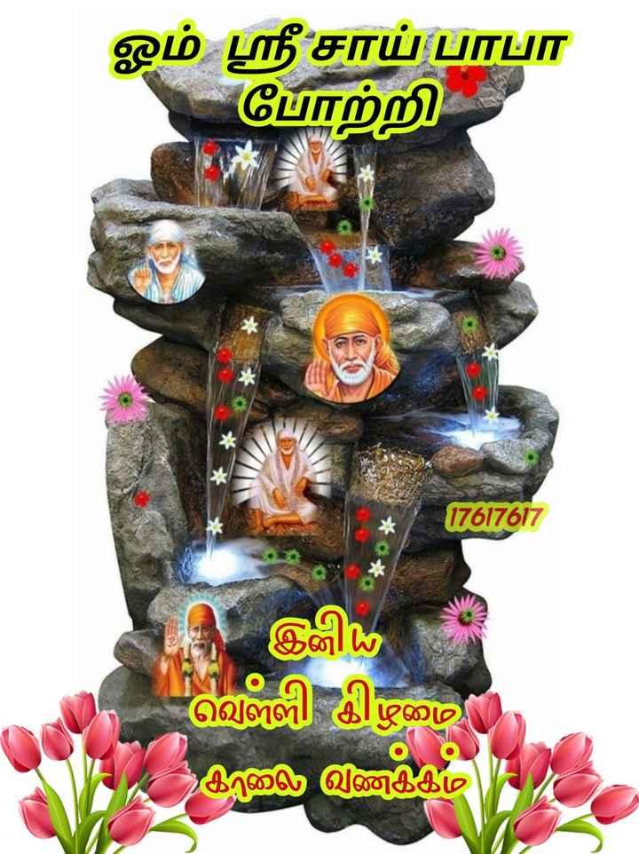 🌞காலை வணக்கம் - ஓம் ஸ்ரீசாய் பாபா போற்றி 17617617 இனிலே வஇே கிழமை காலை வணக்கம் - ShareChat