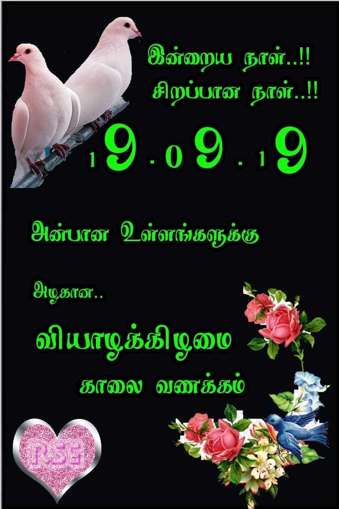 🌞காலை வணக்கம் - இன்றைய நாள் . . ! ' சிறப்பான நாள் . . ! 19 . 0 9 . 19 ' அன்பான உள்ளங்களுக்கு அழகான . . வியாழக்கிழமை : ' காலை வணக்கம் - ShareChat
