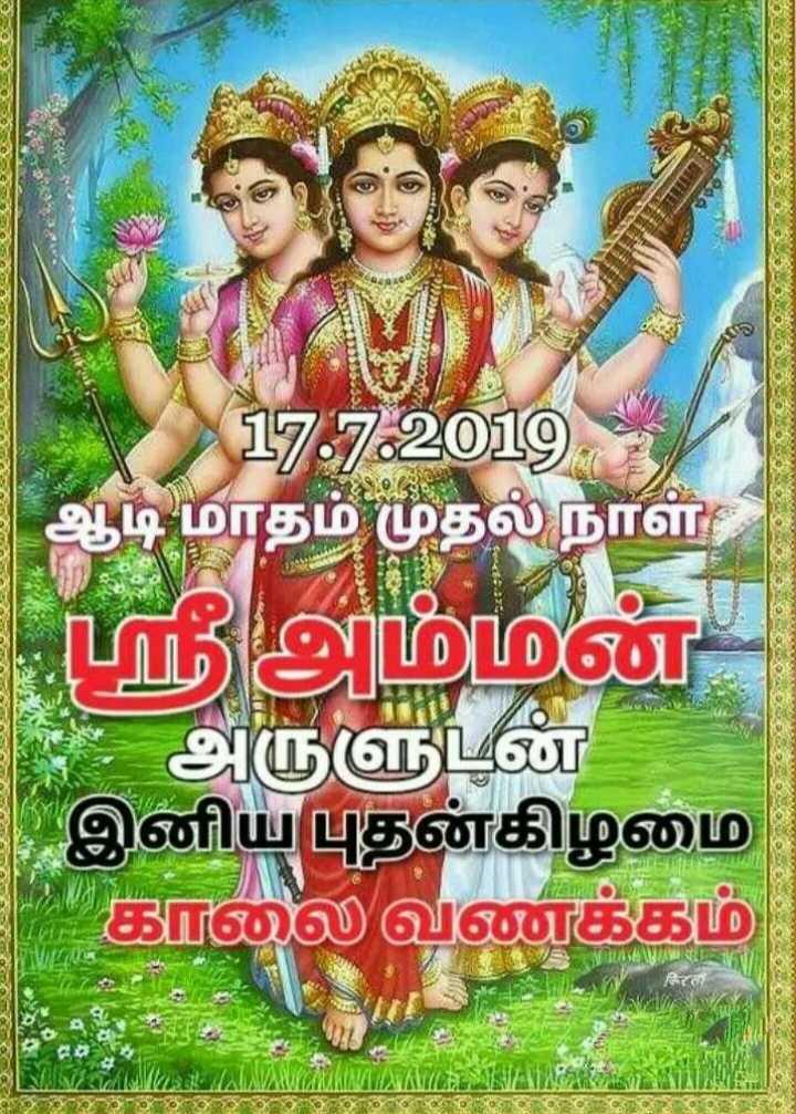 🌞காலை வணக்கம் - - - - - - - - - - 17 . 7 . 2019 - ஆடி மாதம் முதல் நாள் , பப் அம்மன் அருளுடன் இனிய புதன்கிழமை காலை வணக்கம் T   TT - - - - ShareChat