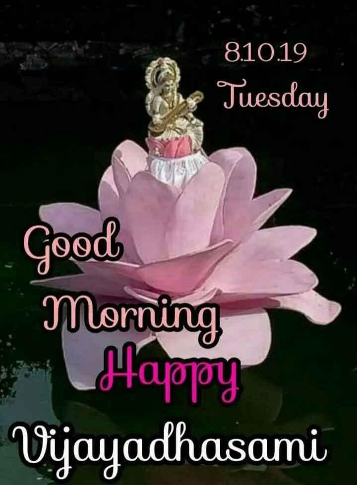 🌞காலை வணக்கம் - 8 . 10 . 19 Tuesday Good Morning * Happy Vijayadhasami - ShareChat