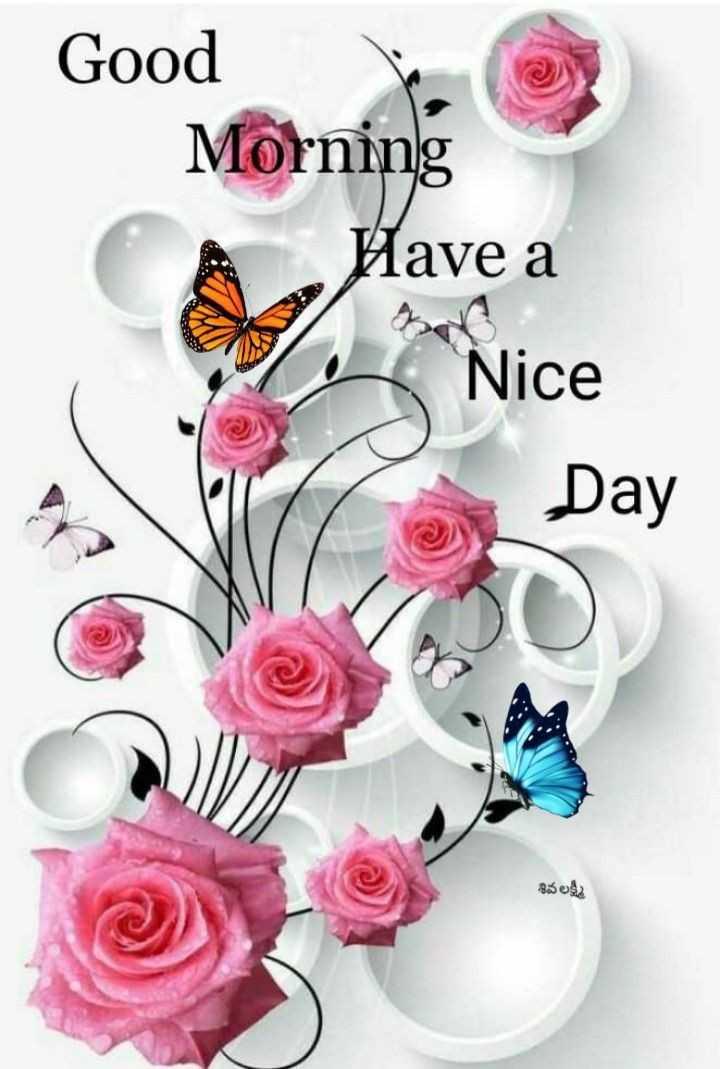 🌞காலை வணக்கம் - Good for Morning A Have a Nice Day శివలక్ష్మీ - ShareChat