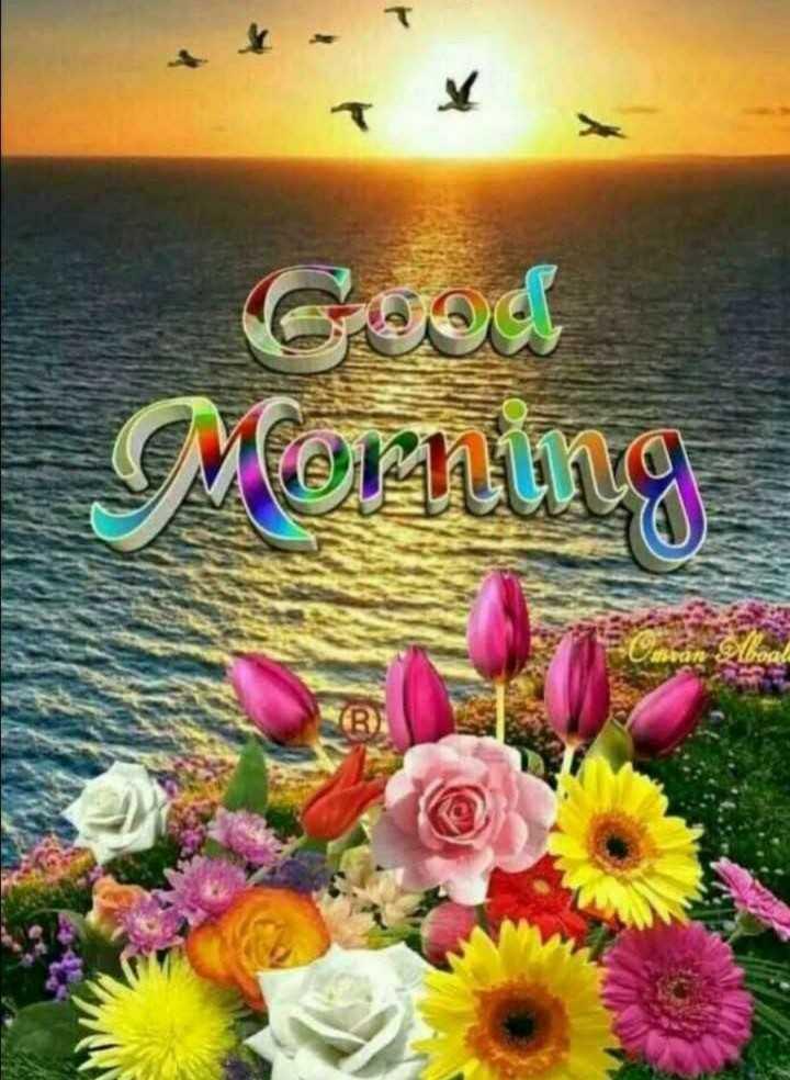 🌞காலை வணக்கம் - Good | Morning - ShareChat