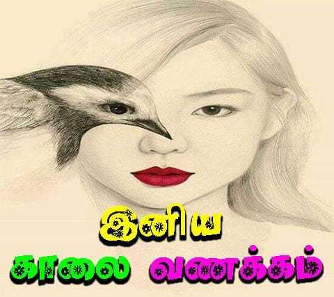 🌞காலை வணக்கம் - இதய இமாலை வணக்கம் - ShareChat