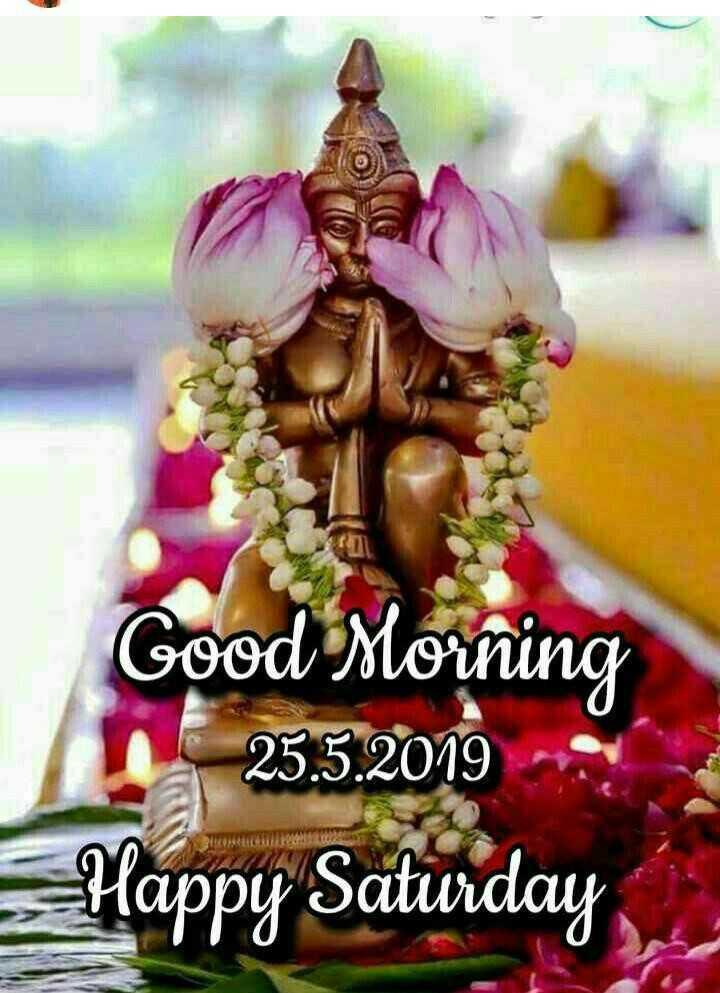 🌞காலை வணக்கம் - Good Morning 25 . 5 . 2019 Happy Saturday - ShareChat