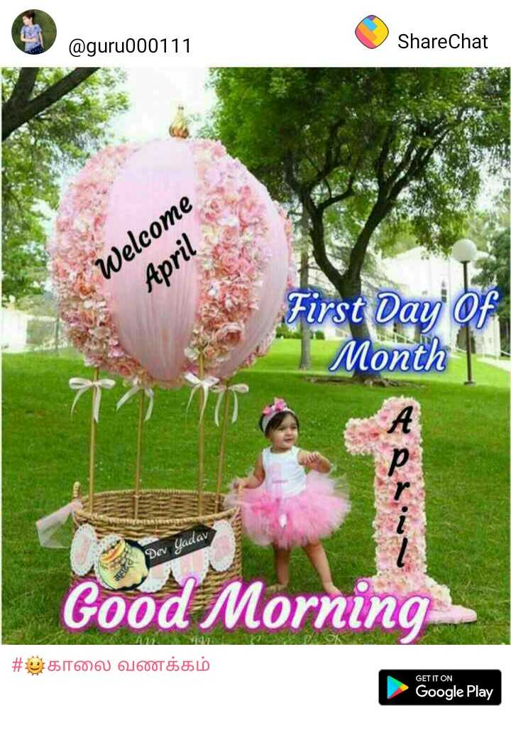 🌞காலை வணக்கம் - @ guru000111 ShareChat Welcome April First Day Of Month Dev Yadal Good Morning Google Play # 14காலை வணக்கம் GET IT ON Google Play - ShareChat