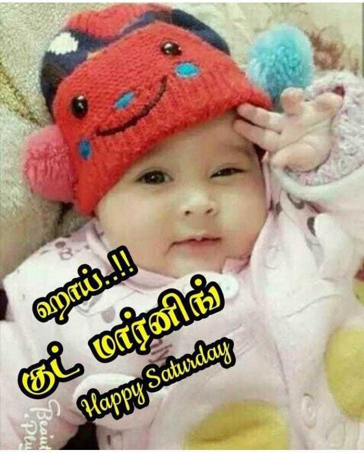 🌞காலை வணக்கம் - ஹாட் ! குட் மார்னிங் e Happy Saturday - ShareChat