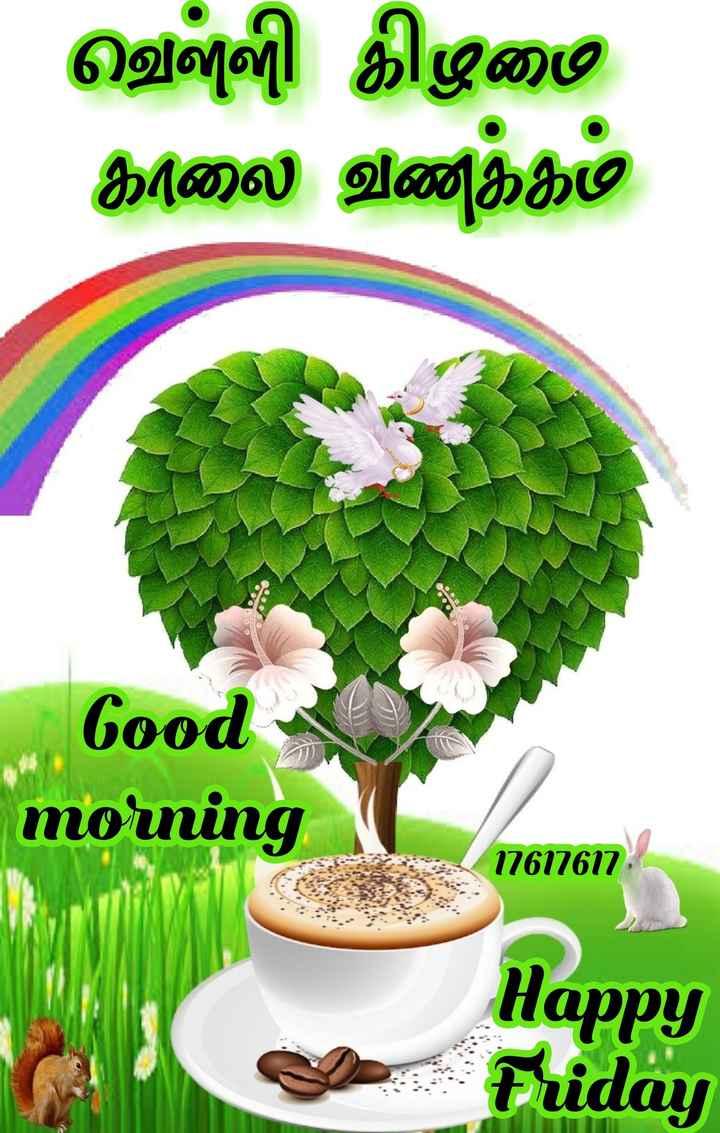 🌞காலை வணக்கம் - வெள்ளி கிழமை காலை வணக்கம் Good morning 17617617 , Happy Friday - ShareChat