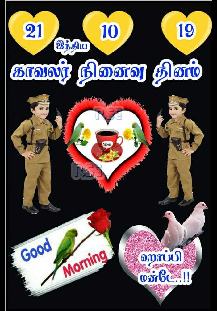 🌞காலை வணக்கம் - 21 10 19 காவலர் நினைவு தினம் * Good ஹாப்பி என் Morning மன்டோ ! ! - ShareChat